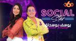 cover: Social Star S2 ح5 يوسف بوسحاق كنربح الفلوس أكثر من روابا وهذه تجربتي مع الحريگ
