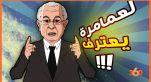 Cover-Vidéo: لابريكاد 36 يلقي القبض على رمطان لعمامرة وزير الخارجية الجزائري