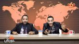 """غلاف فيديو - جورنان 36 : """" حافلات مصفحة بالقنيطرة وعمدة مختفي بكازا ووزير مقرقب بالجزائر """""""