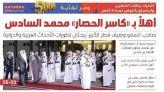 جريدة العرب