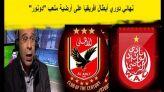 الوداد البيضاوي ضد الأهلي المصري