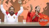 Cover Video -Le360.ma • جورنان 36: فوز المنتخب وضرب الاستاذ واطول تدشين في العالم ببركان