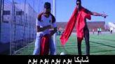 بووم بووم النسخة المغربية
