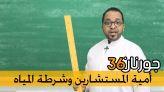 غلاف فيديو - Journan 36 محاربة أمية المستشارين وشرطة المياه