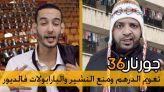 cover Video -Le360.ma •Journan 36 -EP12 تعويم الدرهم ومنع النشير والبارابولات فالديور
