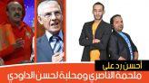 cover Video - Le360.ma • Journan 36 -EP31 أحسن رد على ملحمة الناصري ومحلبة لحسن الداودي