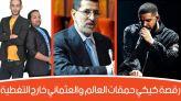 غلاف فيديو - Journan 36 -EP38 رقصة كيكي حمقات العالم والعثماني خارج التغطية