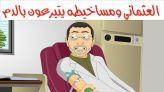 Cover_Vidéo: Le360.ma •مدرسة 36 : العثماني ومساخيطه يتبرعون بالدم