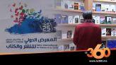 المعرض الدولي للنشر والكتاب