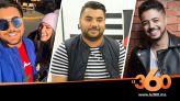 cover vidéo: Le360.ma •نجم ستار أكاديمي نسيم الرايسي يتحدث عن اختفاء حنان الخضر وعن علاقته بإيهاب أمير