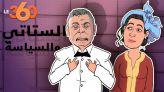 Cover_Vidéo: Le360.ma •راديو 36 الحلقة 5: جديد الستاتي والسياسة | بوطازوت تحكي قصة أول لقاء بزوجها وترد على بشرى الضو