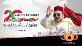 Cover_Vidéo: Le360.ma •Teaser محمد السادس.. 20 سنة من الحكم والتقدم