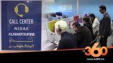 """Cover Vidéo - شاهد """"مركز نداء المكفوف"""" .. أول مركز نداء خاص بالمكفوفين وضعاف البصر بفاس"""
