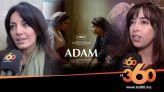 """Cover_Vidéo: Le360.ma •في العرض ما قبل الأول لفيلم """"آدم"""".. هذه ارتسامات مخرجته مريم التوزاني والبطلة نسرين الراضي"""