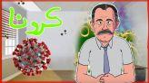 Cover_Vidéo: اللهطة ونشر الاشاعات تجر مواطنا مغربيا إلى بريكاد 36