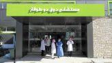 مستشفى دو طوفار بطنجة