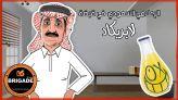 Cover Vidéo - لابريكاد يعتقل الاعلامي السعودي اللي قلل الحيا على المغرب