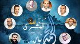 مجموعة البشرى المحمدية