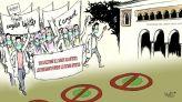 كاريكاتير الدعم والأساتذة