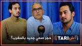 Cover_Vidéo: Ach Tari? 2ème confinement, couvre-feu et nouvelle guerre entre le Maroc et l'Espagne