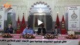 Cover_Vidéo: العيون.. توقيع ثلاث اتفاقيات جماعية بحضور أمكراز