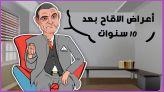 Cover_Vidéo: الدكتور الفايد في قبضة لابريݣاد بسبب تدخله في اللقاح