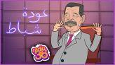 Cover_Vidéo: RADIO 36 (chabat)