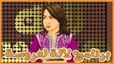 Cover_Vidéo: مدرسة 36 : لالة العروسة | الموسم الثاني