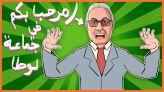 Cover_Vidéo: لابريكاد 36 يستنطق مكي الحنودي رئيس جماعة لوطا