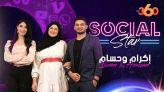 cover: Social Star S2 (ح2): إكرام الگط وحسام: تخلينا على الخدمة من أجل يوتوب وتسناو مفاجأة حسام