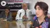 Cover Vidéo - Affaire Omar Radi vs Hafsa Boutahar: nouveaux développements d'un procès