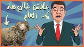 Cover : مبديع في مواجهة لابريكاد ويوجه رسالة للمواطنين قبل أخذ الكبش