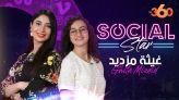 cover: Social Star S2 (ح4): غيثة مزديد ترد على متهميها بتقليد أمين العوني وتتحدث عن أصعب مرحلة في حياتها
