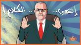 Cover_Vidéo: لابريكاد 36 يستنطق بنكيران بخصوص الانتخابات واستقالة العثماني