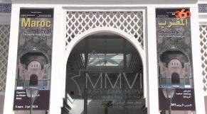 غلاف فيديو.. متحف محمد السادس