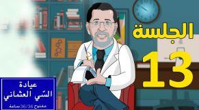 cover Video - Le360.ma •le36 Al3iyada