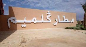 مطار كلميم 1