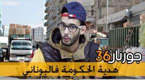cover Video -Le360.ma •Journan 36 -EP10| أحسن كادو للحكومة فراس العام