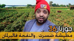cover Video - Le360.ma •Le360.ma •Journan 36 -EP11| مطيشة ضسرت والنفحة فالبرلمان