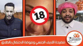 cover Video - Le360.ma • Journan 36 -EP25 فضيحة اللايف الجنسي وموضة الاحتفال بالطلاق