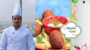 غلاف فيديو - شهيوات le360: كبة مقلية على الطريقة اللبنانية شهية وسهلة