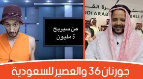 cover Video -Le360.ma • Journan 36 -EP33 جورنان 36 والعصير للسعودية