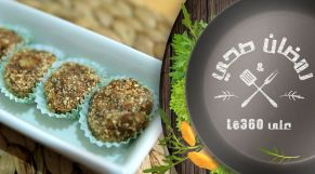 cover Video -Le360.ma • رمضان صحي : حلوى التمر بنكهة البرتقال