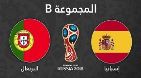 اسبانيا والبرتغال
