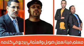 cover Video - Le360.ma • Journan 36 -EP34  مسلم فينا نعمل ضوبل والعثماني يرجع في كلامه