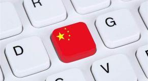 انترنيت الصين