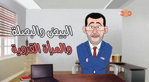 Cover_Vidéo: Le360.ma •العثماني فلابريكاد بسبب المرأة القروية