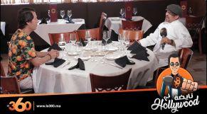Cover_Vidéo: Le360.ma • Chef Toumadi  نايضة فهوليوود مع سيمو بنبشير الحلقة 26 : مع