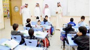 تلاميذ سعوديين