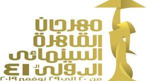 مهرجان القاهرة الدولي السينمائي 41